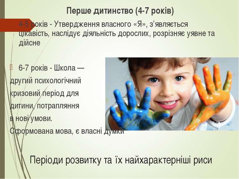 Періоди розвитку та їх найхарактерніші риси Перше дитинство (4-7 років) 4-5 р...