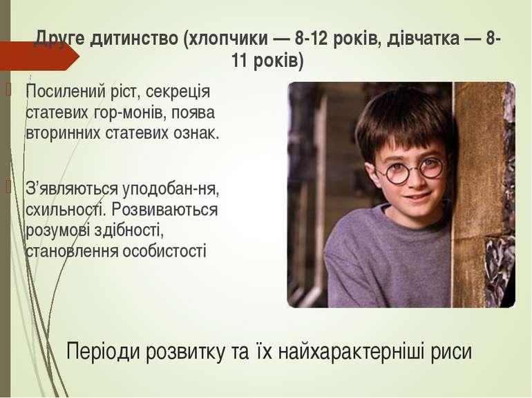 Періоди розвитку та їх найхарактерніші риси Друге дитинство (хлопчики — 8-12 ...