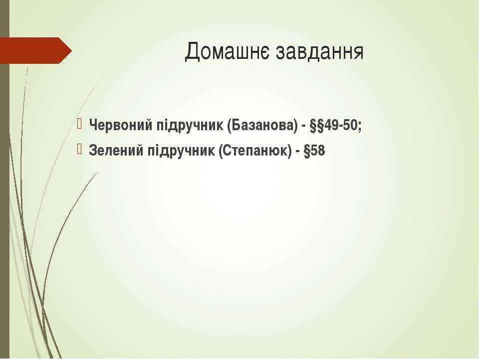 Домашнє завдання Червоний підручник (Базанова) - §§49-50; Зелений підручник (...
