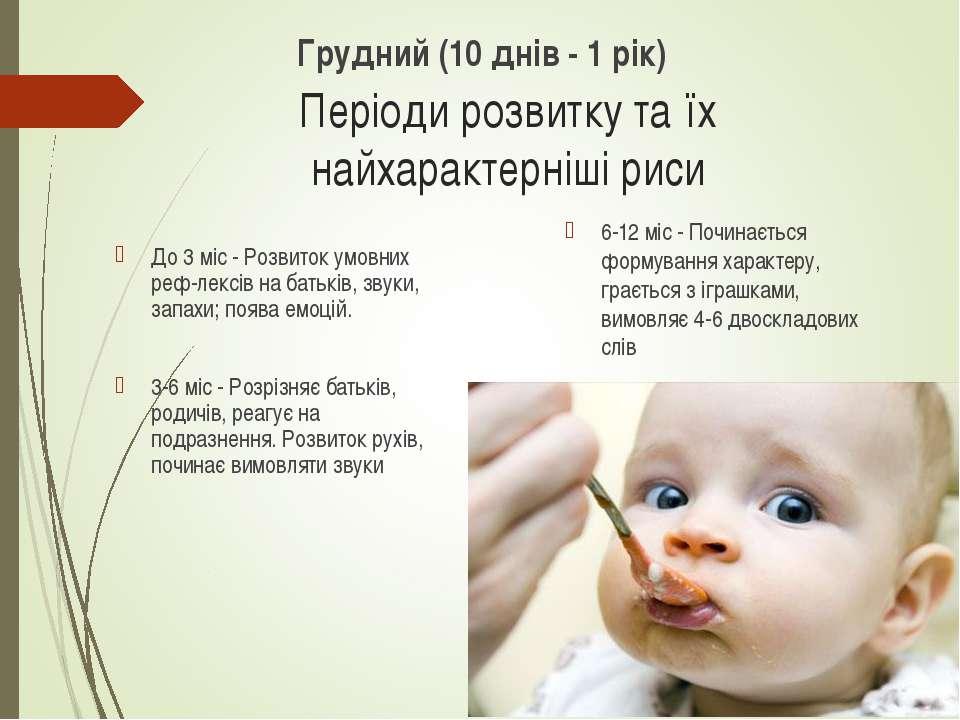 Періоди розвитку та їх найхарактерніші риси Грудний (10 днів - 1 рік) До 3 мі...