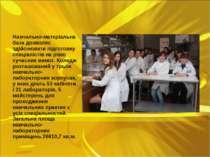 Навчально-матеріальна база дозволяє здійснювати підготовку спеціалістів на рі...