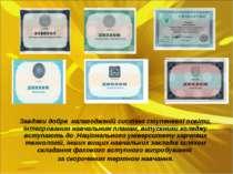 Завдяки добре налагодженій системі ступеневої освіти, інтегрованим навчальним...