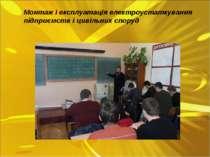 Монтаж і експлуатація електроустаткування підприємств і цивільних споруд
