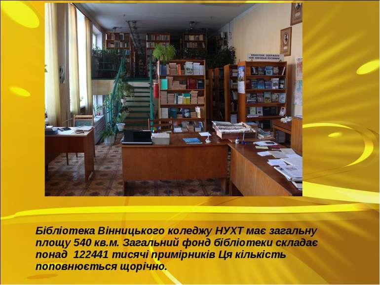 Бібліотека Вінницького коледжу НУХТ має загальну площу 540 кв.м. Загальний фо...