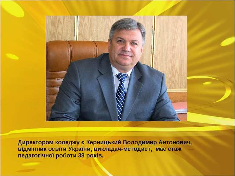 Директором коледжу є Керницький Володимир Антонович, відмінник освіти України...