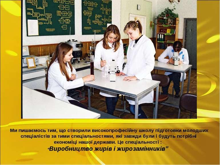 Ми пишаємось тим, що створили високопрофесійну школу підготовки молодших спец...