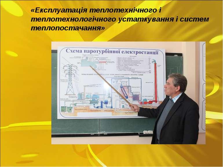 «Експлуатація теплотехнічного і теплотехнологічного устаткування і систем теп...