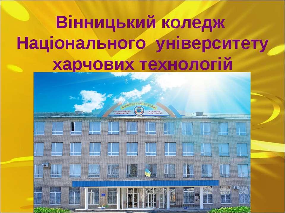 Вінницький коледж Національного університету харчових технологій
