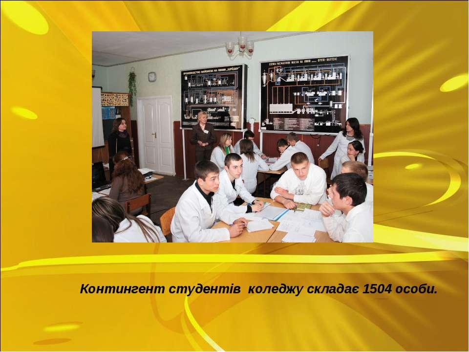 Контингент студентів коледжу складає 1504 особи.