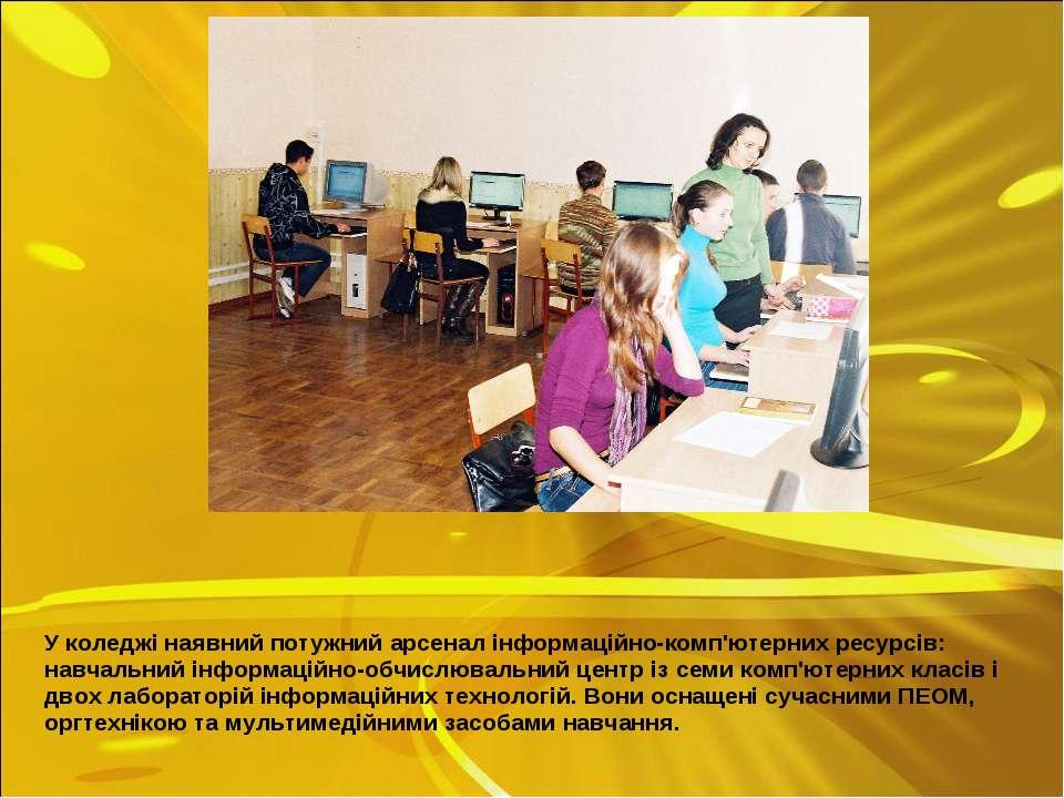 У коледжі наявний потужний арсенал інформаційно-комп'ютерних ресурсів: навчал...