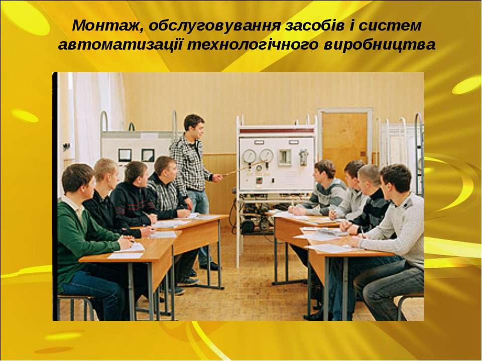 Монтаж, обслуговування засобів і систем автоматизації технологічного виробництва