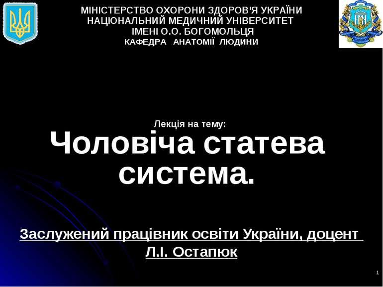 * Лекція на тему: Чоловіча статева система. Заслужений працівник освіти Украї...