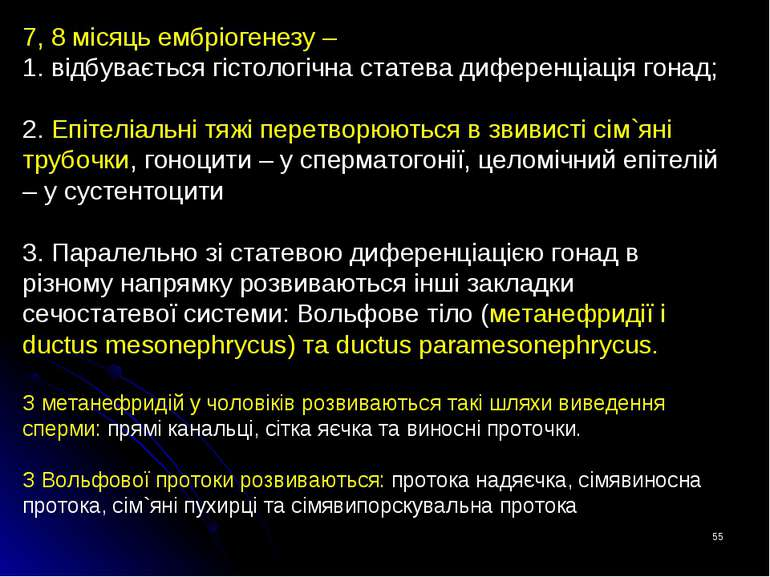 * 7, 8 місяць ембріогенезу – 1. відбувається гістологічна статева диференціац...