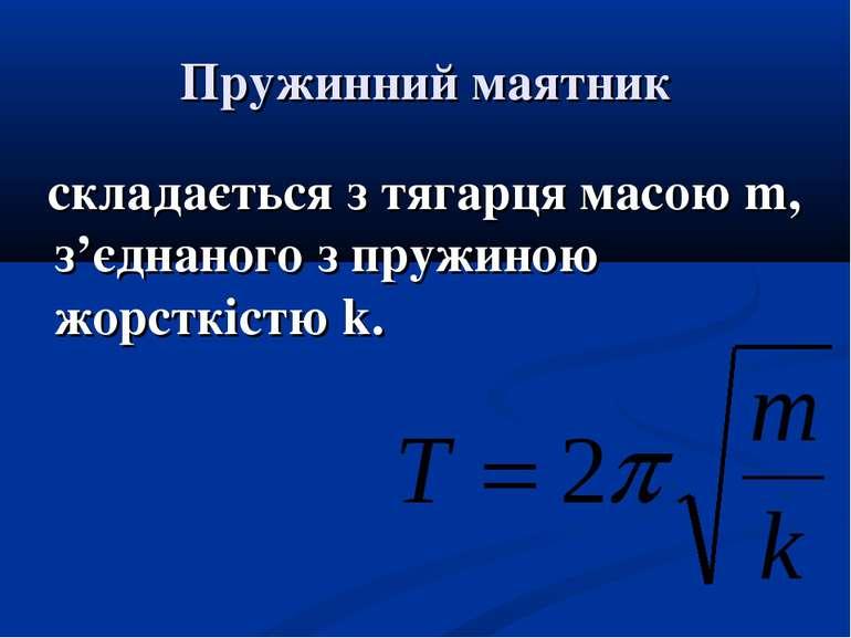Пружинний маятник складається з тягарця масою m, з'єднаного з пружиною жорстк...