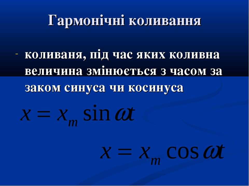 Гармонічні коливання коливаня, під час яких коливна величина змінюється з час...