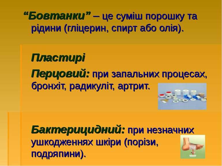 """""""Бовтанки"""" – це суміш порошку та рідини (гліцерин, спирт або олія). Пластирі ..."""