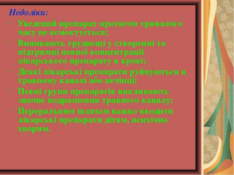 Недоліки: Уведений препарат протягом тривалого часу не всмоктується; Виникают...