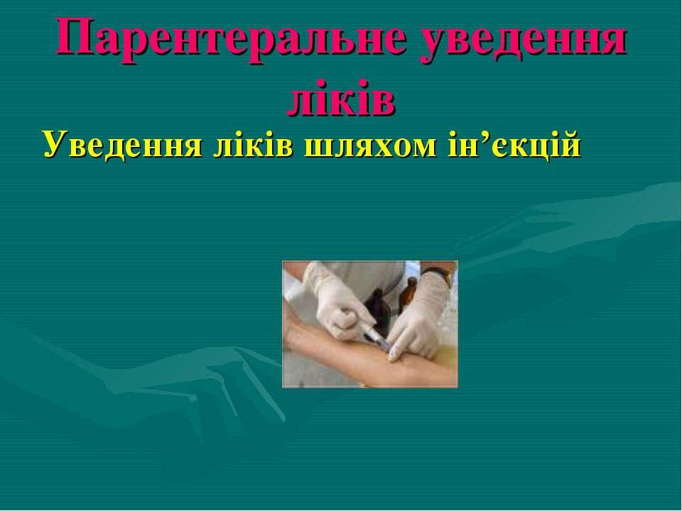 Парентеральне уведення ліків Уведення ліків шляхом ін'єкцій