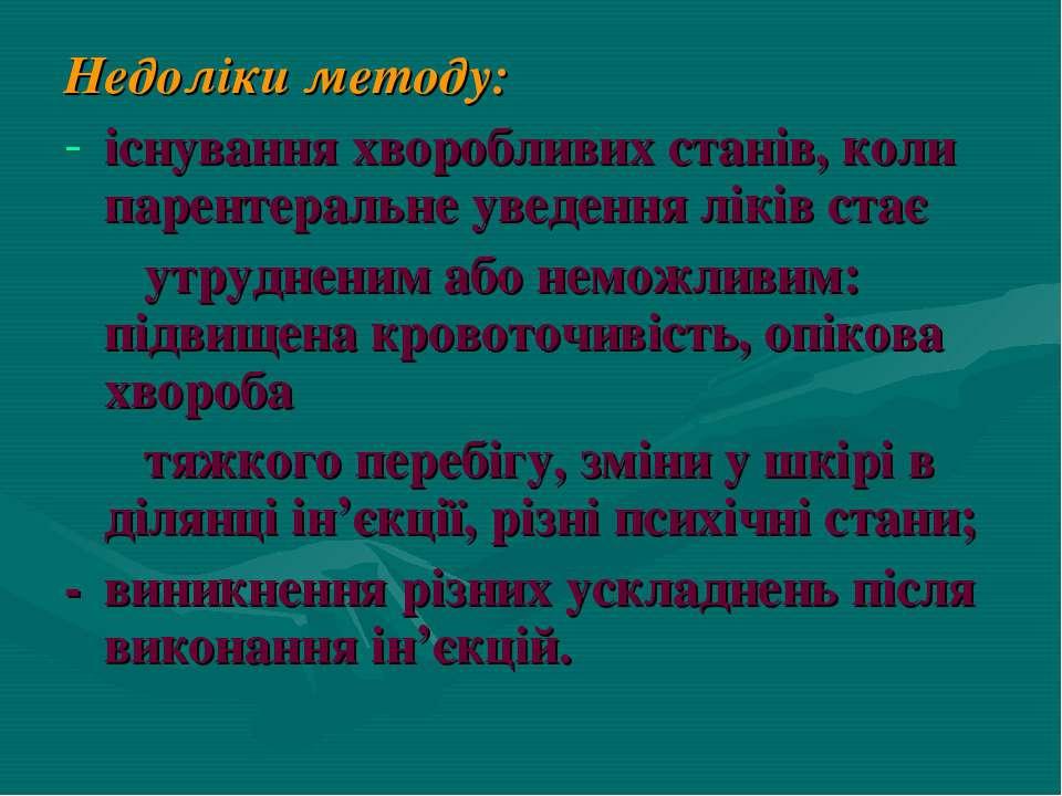 Недоліки методу: існування хворобливих станів, коли парентеральне уведення лі...