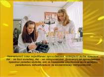 Навчальний план передбачає проходження чотирьох видів практик: дві – на базі ...