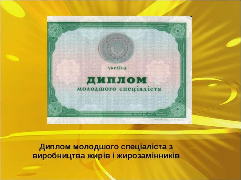 Диплом молодшого спеціаліста з виробництва жирів і жирозамінників
