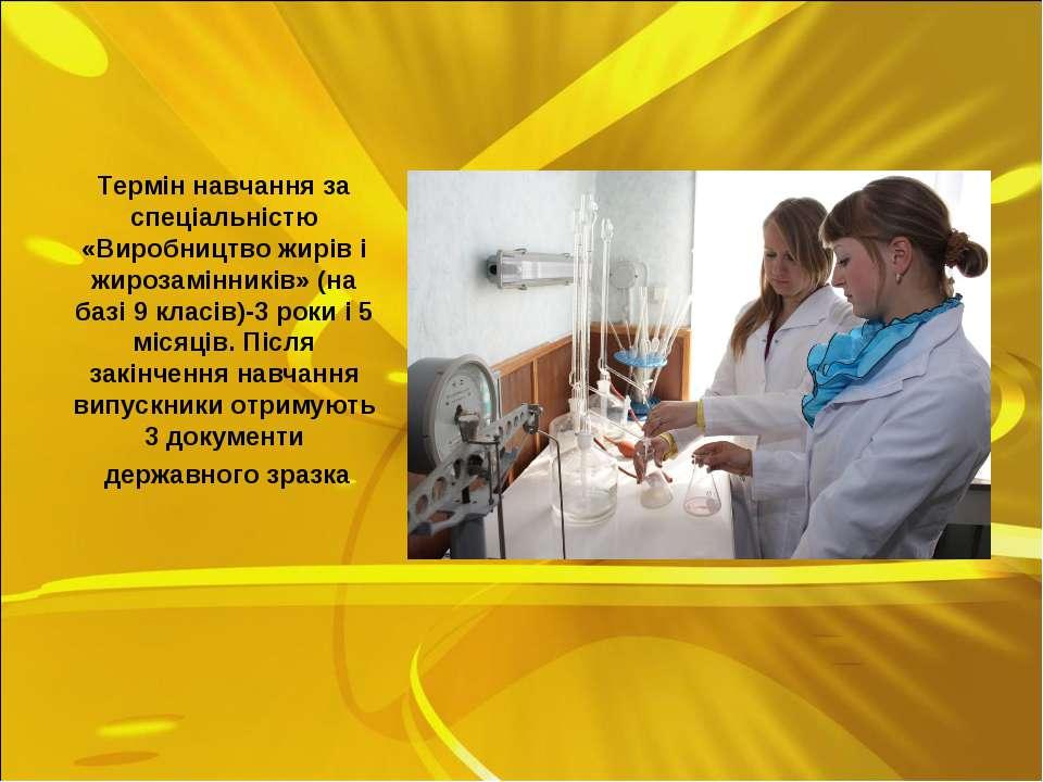 Термін навчання за спеціальністю «Виробництво жирів і жирозамінників» (на баз...