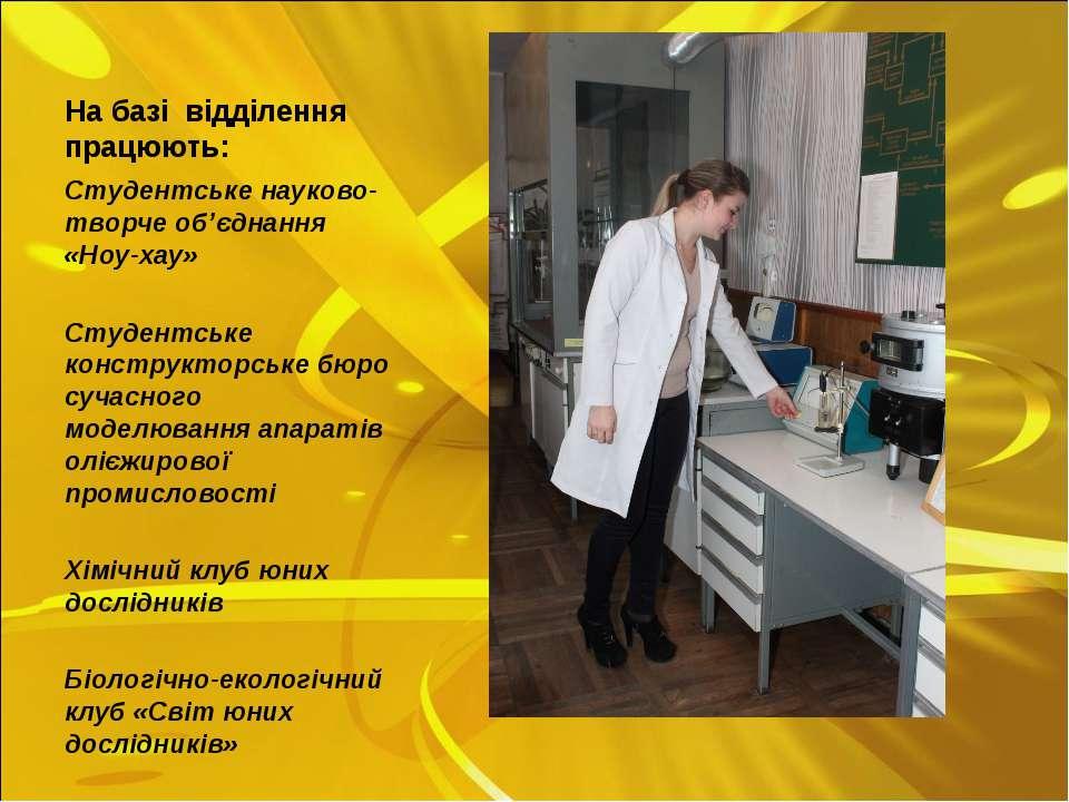 На базі відділення працюють: Студентське науково-творче об'єднання «Ноу-хау» ...