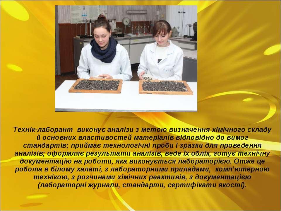 Технік-лаборант виконує аналізи з метою визначення хімічного складу й основни...