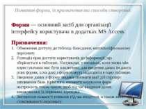 Форми—основний засіб для організації інтерфейсу користувача в додаткахMSA...