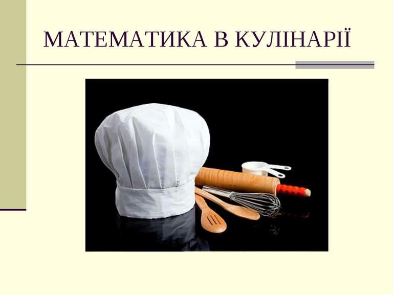 МАТЕМАТИКА В КУЛІНАРІЇ