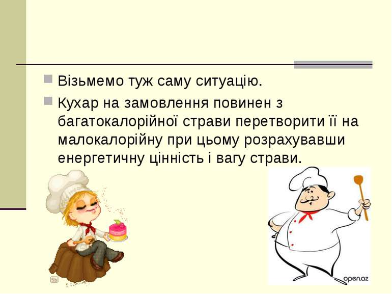 Візьмемо туж саму ситуацію. Кухар на замовлення повинен з багатокалорійної ст...