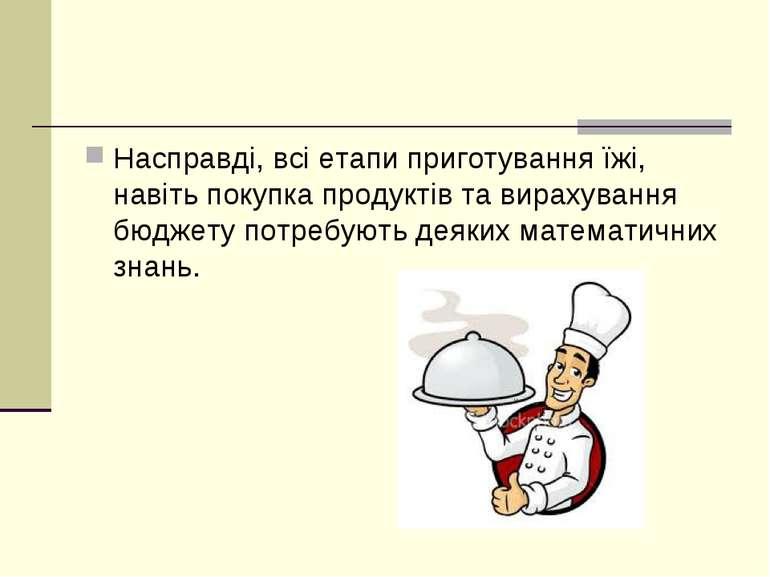 Насправді, всі етапи приготування їжі, навіть покупка продуктів та вирахуванн...
