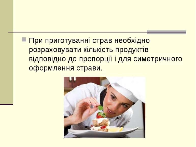 При приготуванні страв необхідно розраховувати кількість продуктів відповідно...