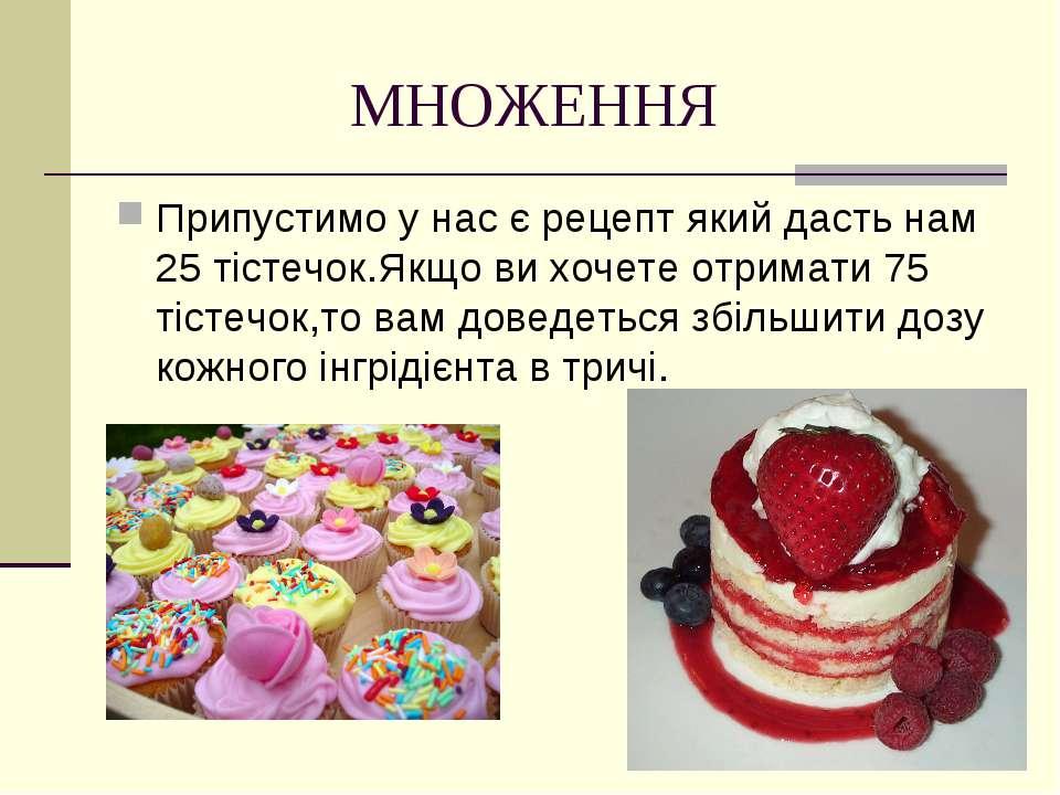 МНОЖЕННЯ Припустимо у нас є рецепт який дасть нам 25 тістечок.Якщо ви хочете ...