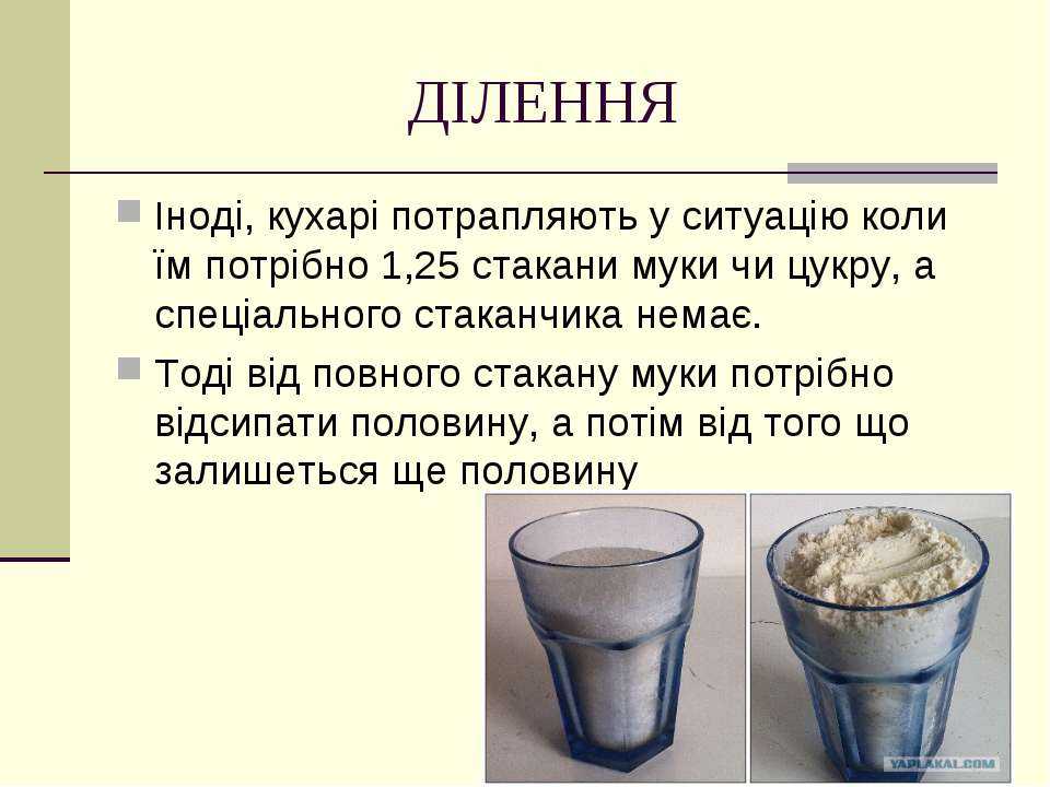 ДІЛЕННЯ Іноді, кухарі потрапляють у ситуацію коли їм потрібно 1,25 стакани му...