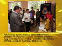 Робота ряду гуртків знайшла своє відображення у проведенні тематичних заходів...