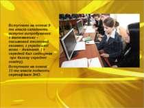 Вступники на основі 9-ти класів складають вступні випробування: з математики ...