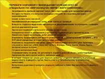 ПЕРЕВАГИ НАВЧАННЯ У ВІННИЦЬКОМУ КОЛЕДЖІ НУХТ ЗА СПЕЦІАЛЬНІСТЮ «ВИРОБНИЦТВО ЖИ...