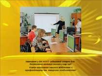 Навчання у ВК НУХТ- відмінний старт для досягнення великих висот у кар'єрі! К...