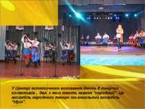 У Центрі естетичного виховання діють 8 творчих колективів , два з яких мають ...