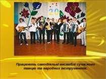 Працюють самодіяльні ансамблі сучасного танцю та народних інструментів.