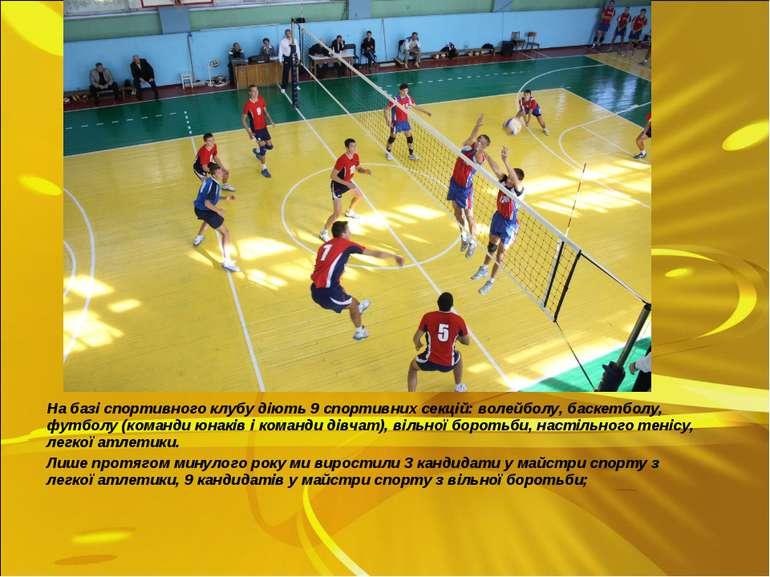 На базі спортивного клубу діють 9 спортивних секцій: волейболу, баскетболу, ф...