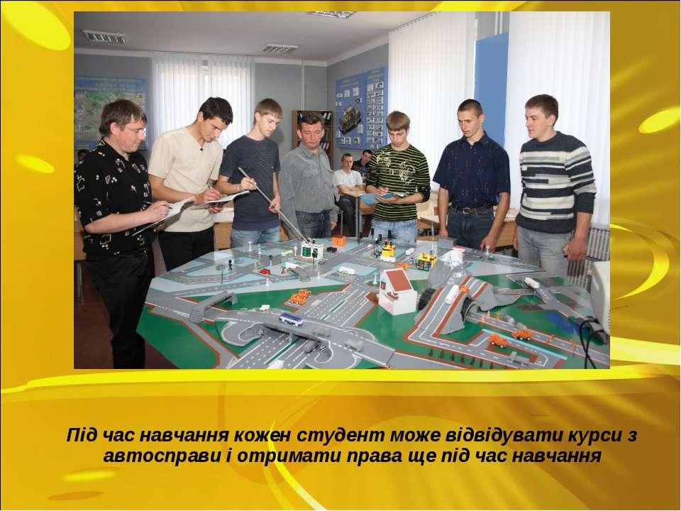 Під час навчання кожен студент може відвідувати курси з автосправи і отримати...