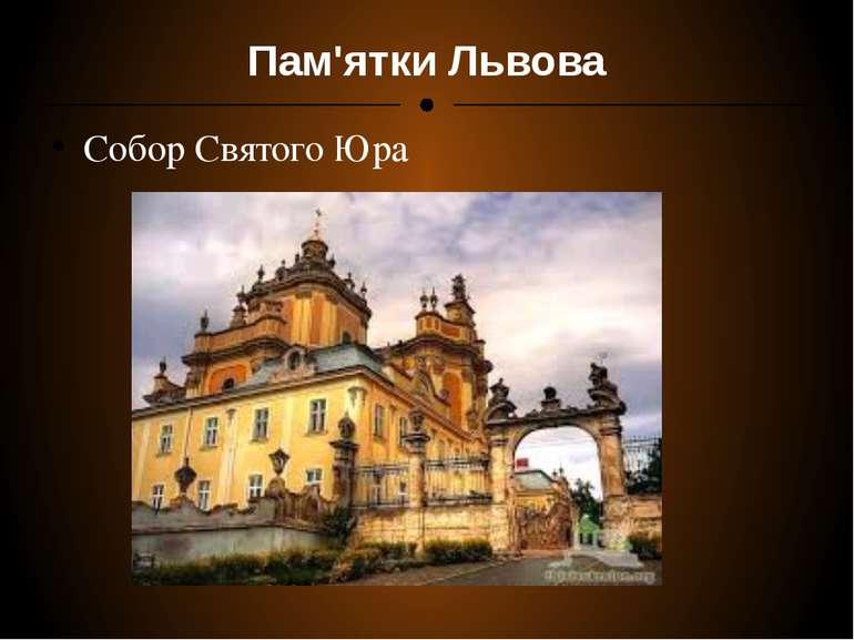 Пам'ятки Львова Собор Святого Юра