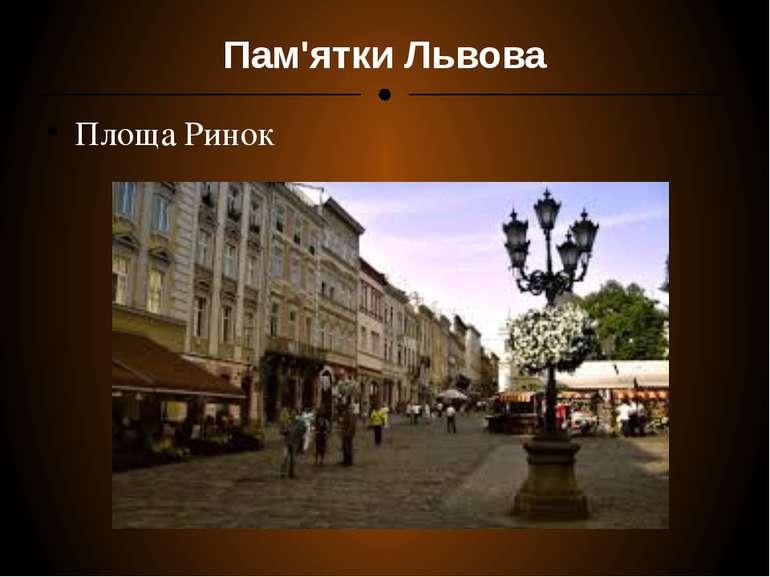 Пам'ятки Львова Площа Ринок