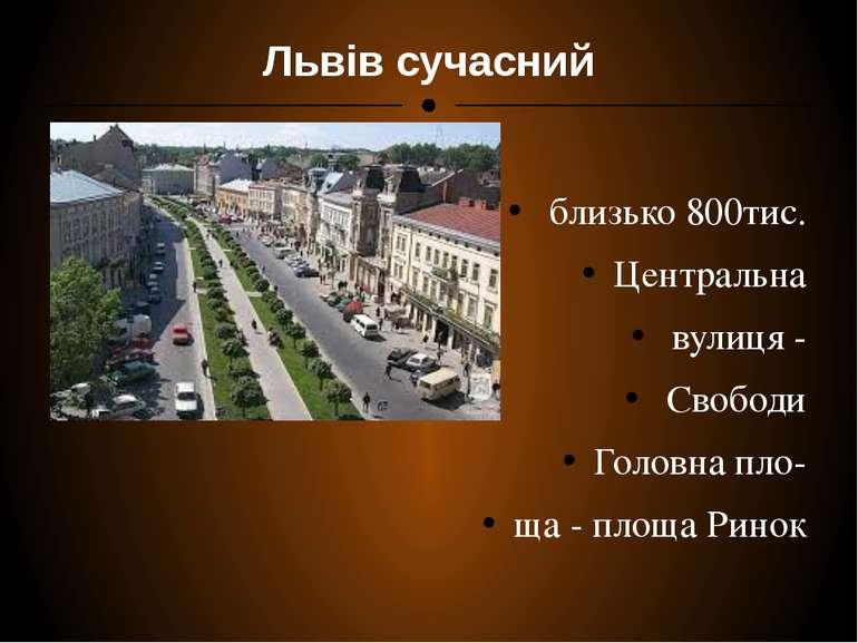 Львів сучасний Населення - близько 800тис. Центральна вулиця - Свободи Головн...