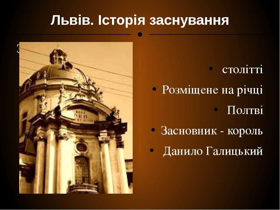 Львів. Історія заснування Засноване у 18-му столітті Розміщене на річці Полтв...