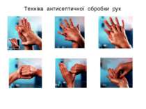 Техніка антисептичної обробки рук