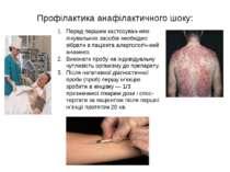 Профілактика анафілактичного шоку: Перед першим застосуван ням лікувальних за...