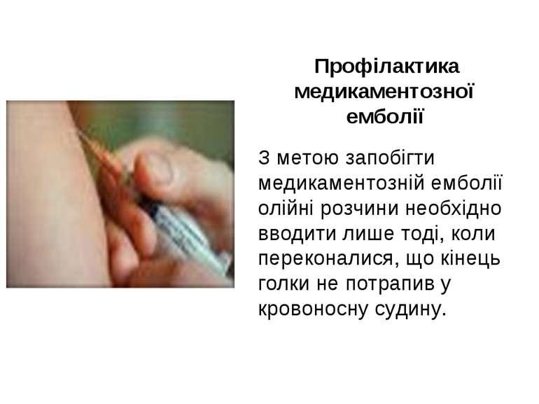 Профілактика медикаментозної емболії З метою запобігти медикаментозній емболі...